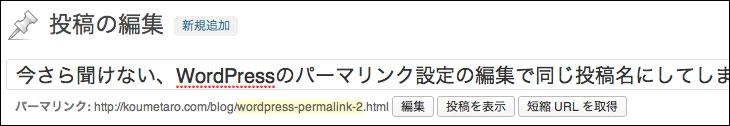 20130126_permalink-2