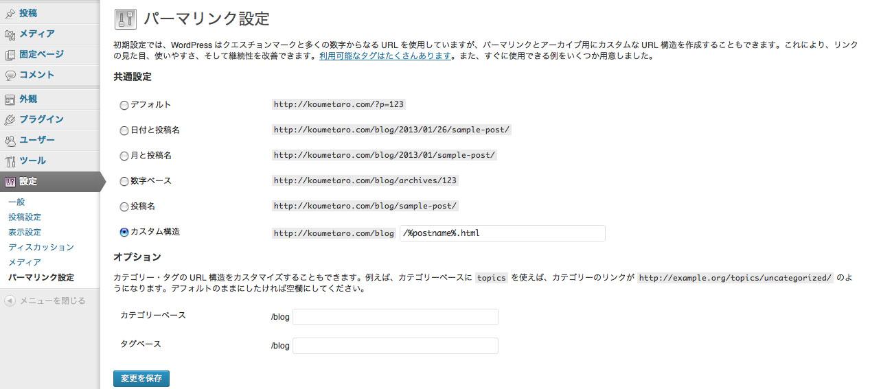 options-permalink_20130126