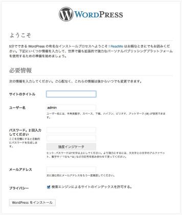 20130202_wordpress_install_10_11