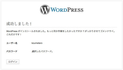 20130202_wordpress_install_12
