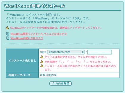 20130202_wordpress_install_6