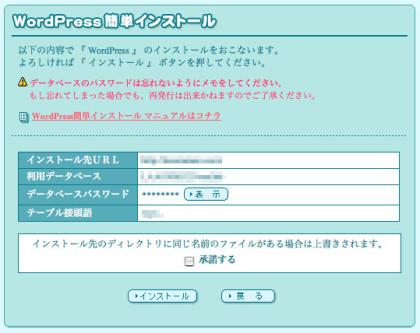 20130202_wordpress_install_7