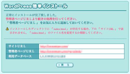 20130202_wordpress_install_9