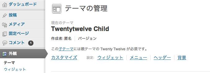 20130212themes_child