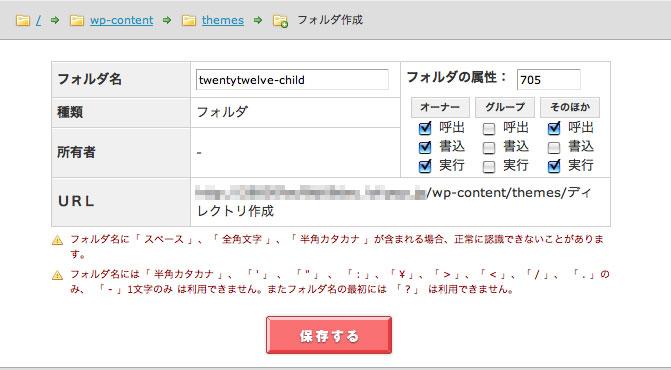 20130212themes_folder
