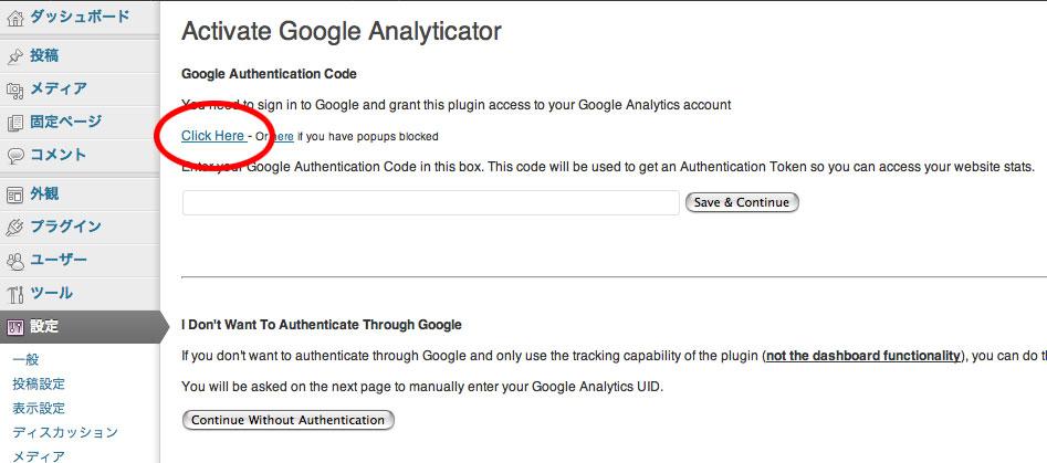 20130216_Analyticator1