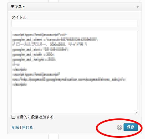 20130219_textwidgets_ads