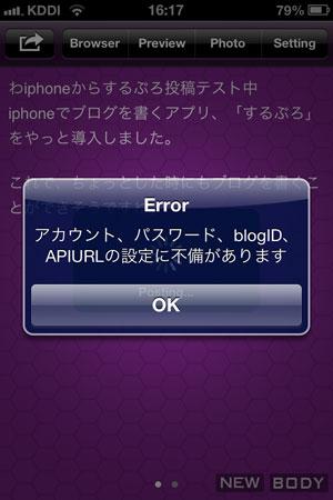 2013-03-20-slpro-error