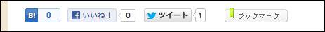 20130329Seesaa_socialbutton