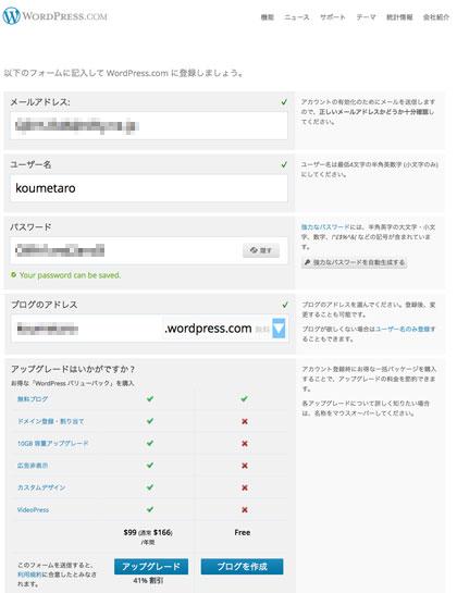20130405_Akismet_3