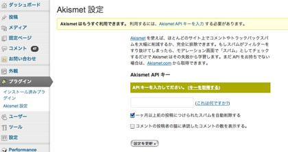20130405_Akismet_7