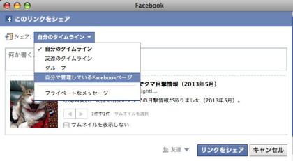 2013_0525_facebook_share1