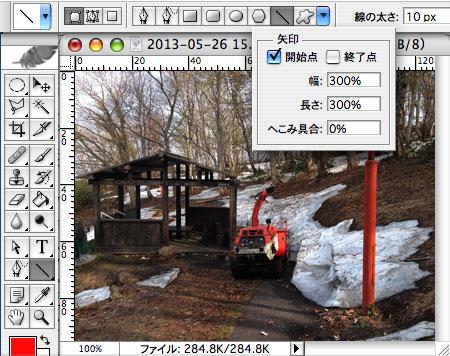 Photoshop_CS_yajirushi2
