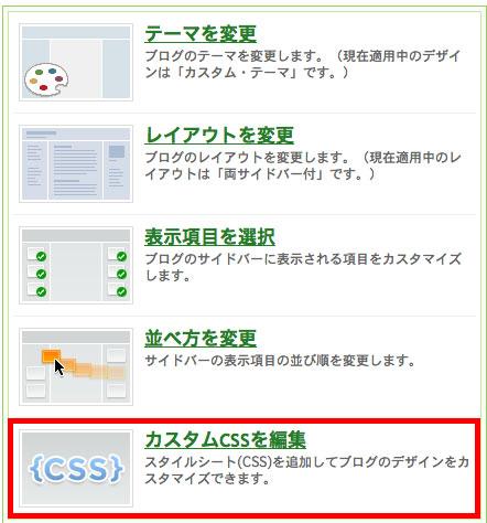 cocolog_komidashi1