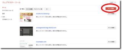 2013_0627webmasters3