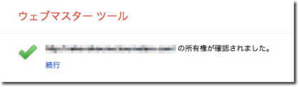 2013_0627webmasters6