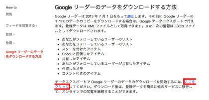 Google-Reader_back-up1