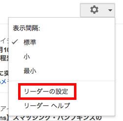 Google-Reader_back-up3-1