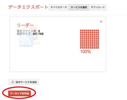 Google-Reader_back-up3