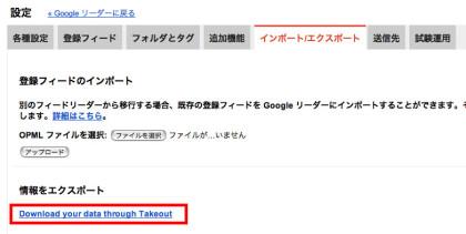Google-Reader_back-up4-1