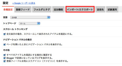 Google-Reader_back-up4