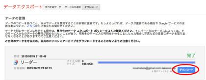 Google-Reader_back-up5