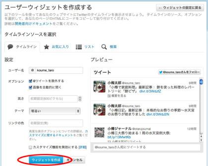 Twitter_widget2