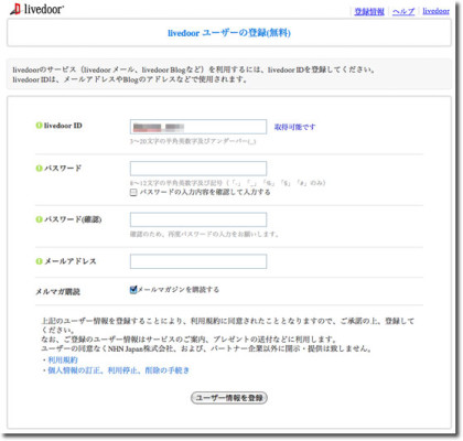 livedoor-Reader1