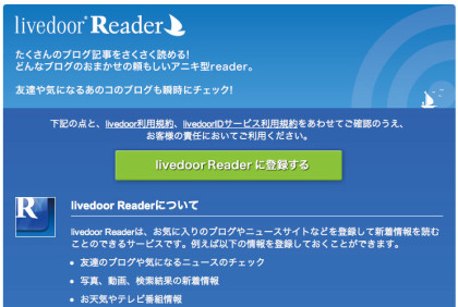 livedoor-Reader2
