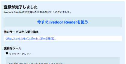 livedoor-Reader3