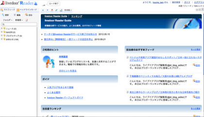 livedoor-Reader4