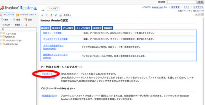 livedoor-Reader5