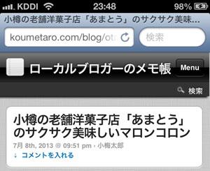 blog2013-07-09-23.48.20