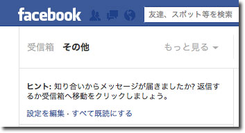 facebook_message_sonota