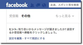 facebook_message_sonota