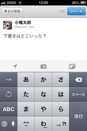 今さら聞けない、iPhoneアプリ「Twitter」のツイート下書きはどこ行った?