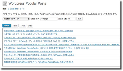 WordPress-Related-Posts2