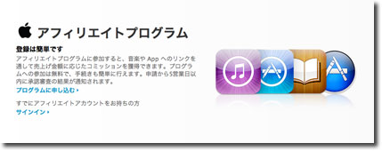iTunes_Affiliate_sign_in1