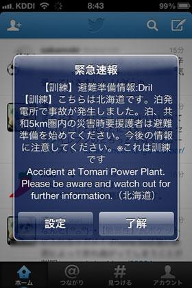 warning2013-10-08-08.43.54