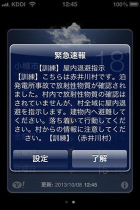 warning2013-10-08-12.45.21
