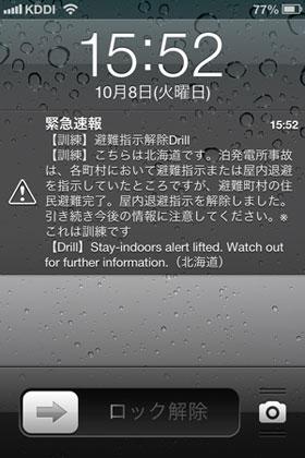 warning2013-10-08-15.52.20