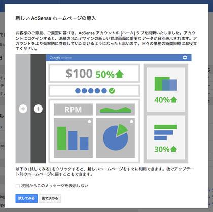 Google-AdSense-home1