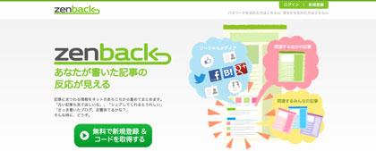 Zenback_top