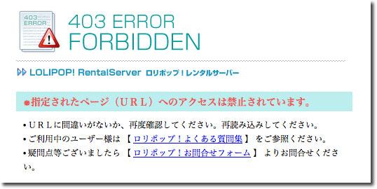 lolipop_403_error