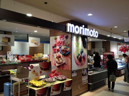 morimoto2013-11-16-15.24.05