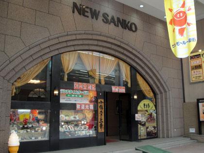 new_sanko