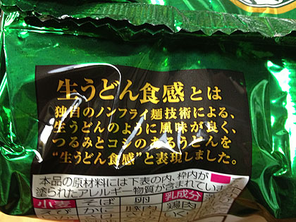 udon2013-11-21-13.30.05