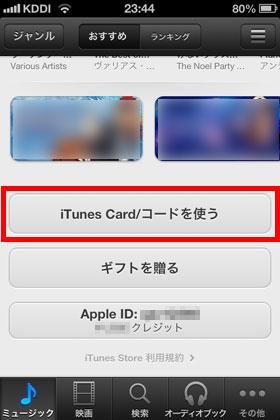 iTunes2013-12-12-23.44.40