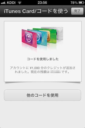 iTunes2013-12-12-23.56.39