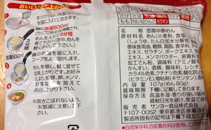 itadaki2014-01-29-13.21.20
